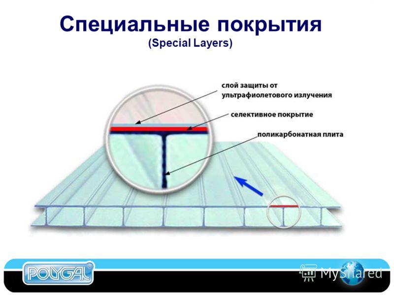 Специальные покрытия (Special Layers) Manufacture technology