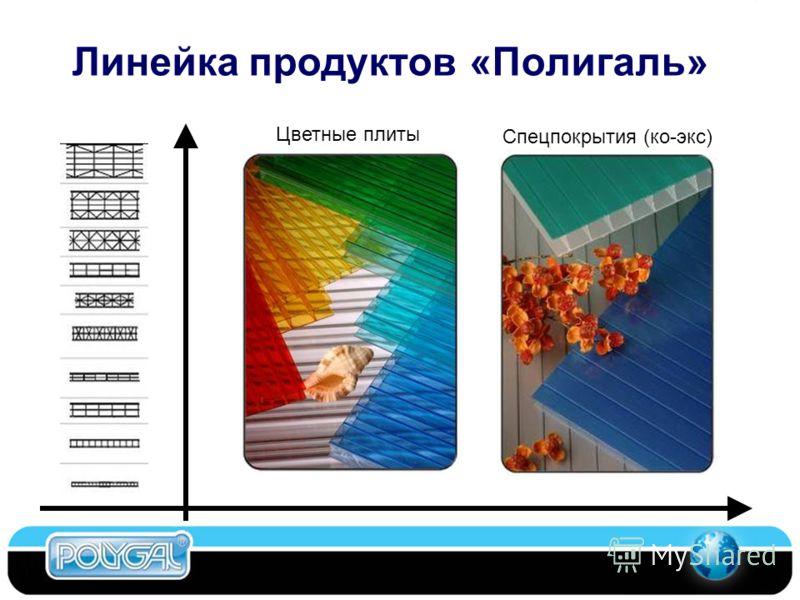Линейка продуктов «Полигаль» Цветные плиты Спецпокрытия (ко-экс)