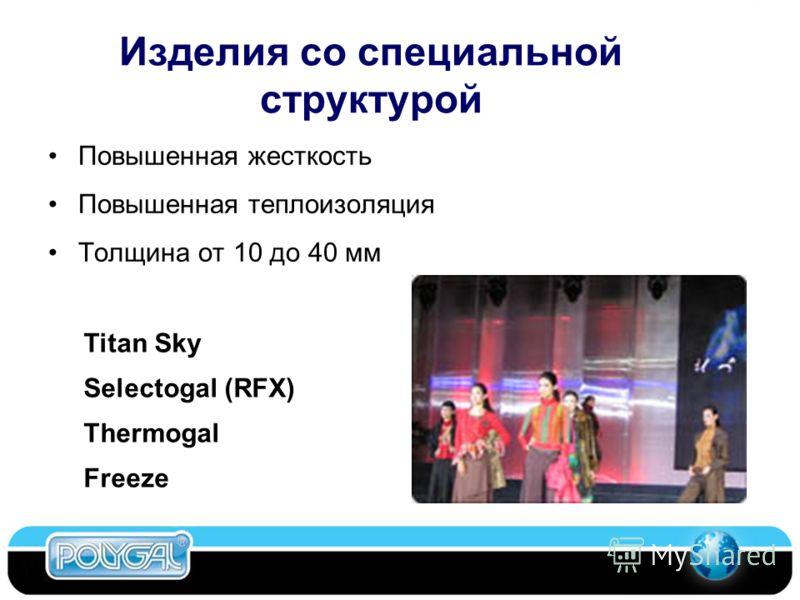 Изделия со специальной структурой Повышенная жесткость Повышенная теплоизоляция Толщина от 10 до 40 мм Titan Sky Selectogal (RFX) Thermogal Freeze