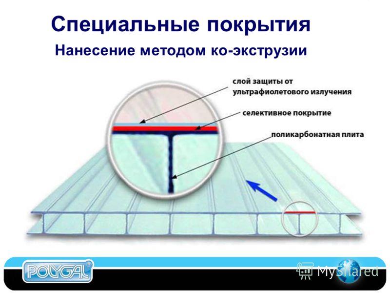 Специальные покрытия Нанесение методом ко-экструзии