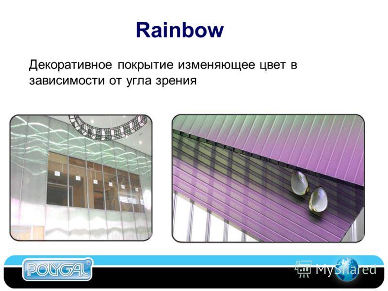 Rainbow Декоративное покрытие изменяющее цвет в зависимости от угла зрения