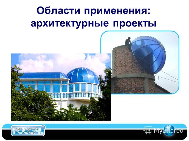 Области применения: архитектурные проекты