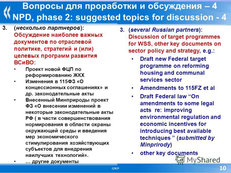 ОЭСР 10 Вопросы для проработки и обсуждения – 4 NPD, phase 2: suggested topics for discussion - 4 3.(несколько партнеров): Обсуждение наиболее важных документов по отраслевой политике, стратегий и (или) целевых программ развития ВСиВО: Проект новой Ф
