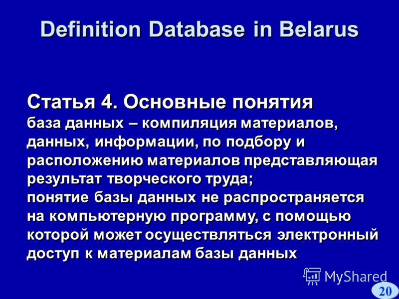 20 Definition Database in Belarus Статья 4. Основные понятия база данных – компиляция материалов, данных, информации, по подбору и расположению материалов представляющая результат творческого труда; понятие базы данных не распространяется на компьюте