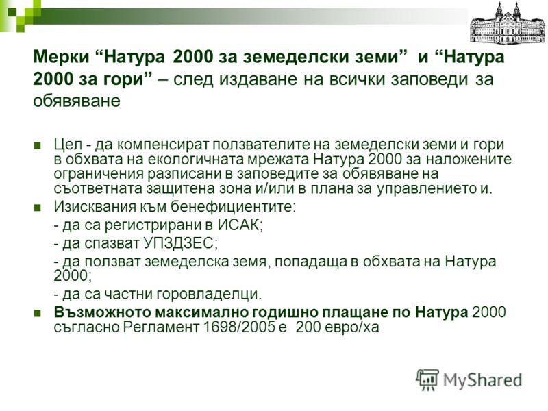 Мерки Натура 2000 за земеделски земи и Натура 2000 за гори – след издаване на всички заповеди за обявяване Цел - да компенсират ползвателите на земеделски земи и гори в обхвата на екологичната мрежата Натура 2000 за наложените ограничения разписани в
