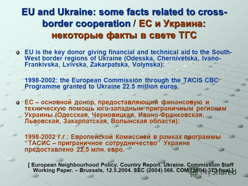 EU and Ukraine: some facts related to cross- border cooperation / ЕС и Украина: некоторые факты в свете ТГС EU is the key donor giving financial and technical aid to the South- West border regions of Ukraine (Odesska, Chernivetska, Ivano- Frankivska,