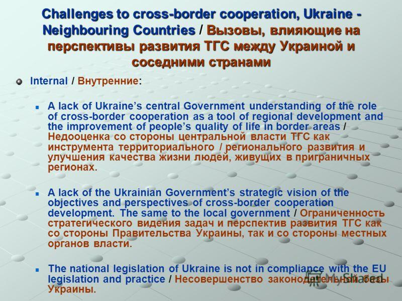 Challenges to cross-border cooperation, Ukraine - Neighbouring Countries / Вызовы, влияющие на перспективы развития ТГС между Украиной и соседними странами Internal / Внутренние: A lack of Ukraines central Government understanding of the role of cros