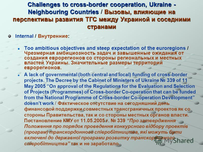 Challenges to cross-border cooperation, Ukraine - Neighbouring Countries / Вызовы, влияющие на перспективы развития ТГС между Украиной и соседними странами Internal / Внутренние: Too ambitious objectives and steep expectation of the euroregions / Чре