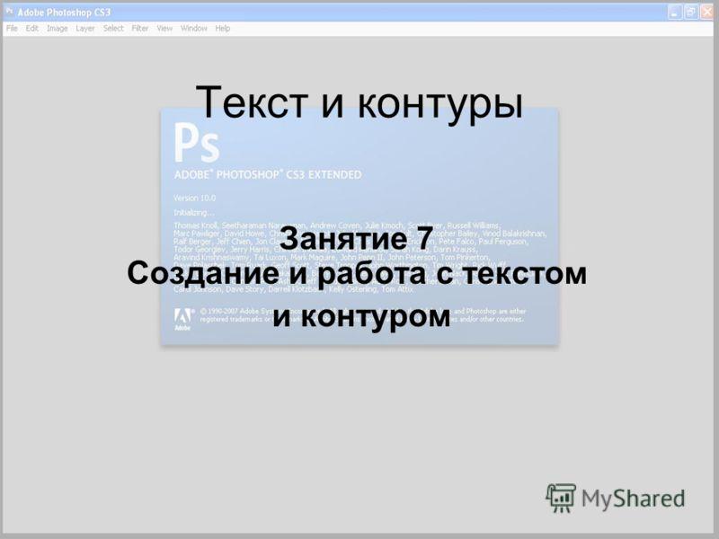 Текст и контуры Занятие 7 Создание и работа с текстом и контуром
