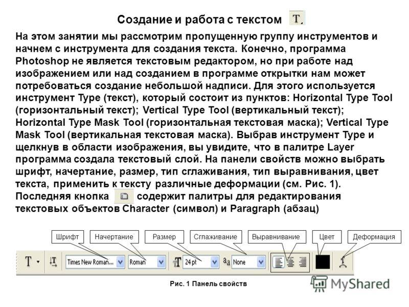 Создание и работа с текстом На этом занятии мы рассмотрим пропущенную группу инструментов и начнем с инструмента для создания текста. Конечно, программа Photoshop не является текстовым редактором, но при работе над изображением или над созданием в пр