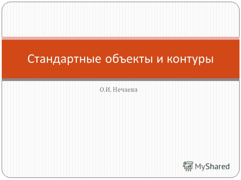 О. И. Нечаева Стандартные объекты и контуры