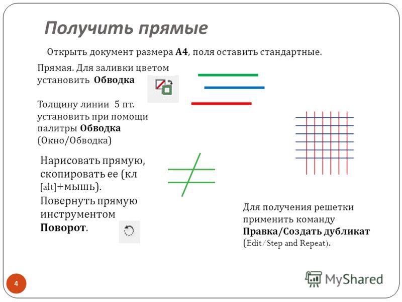 Получить прямые 4 Открыть документ размера А4, поля оставить стандартные. Прямая. Для заливки цветом установить Обводка Толщину линии 5 пт. установить при помощи палитры Обводка (Окно/Обводка) Нарисовать прямую, скопировать ее (кл [alt]+ мышь). Повер