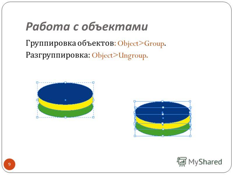 Работа с объектами 9 Группировка объектов : Object>Group. Разгруппировка : Object>Ungroup.