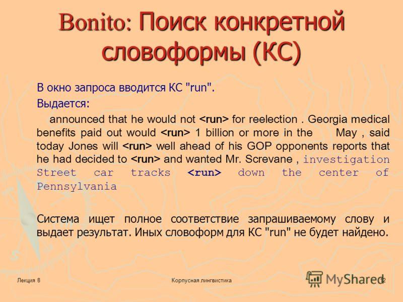 Лекция 8Корпусная лингвистика12 Bonito: Поиск конкретной словоформы (КС) В окно запроса вводится КС