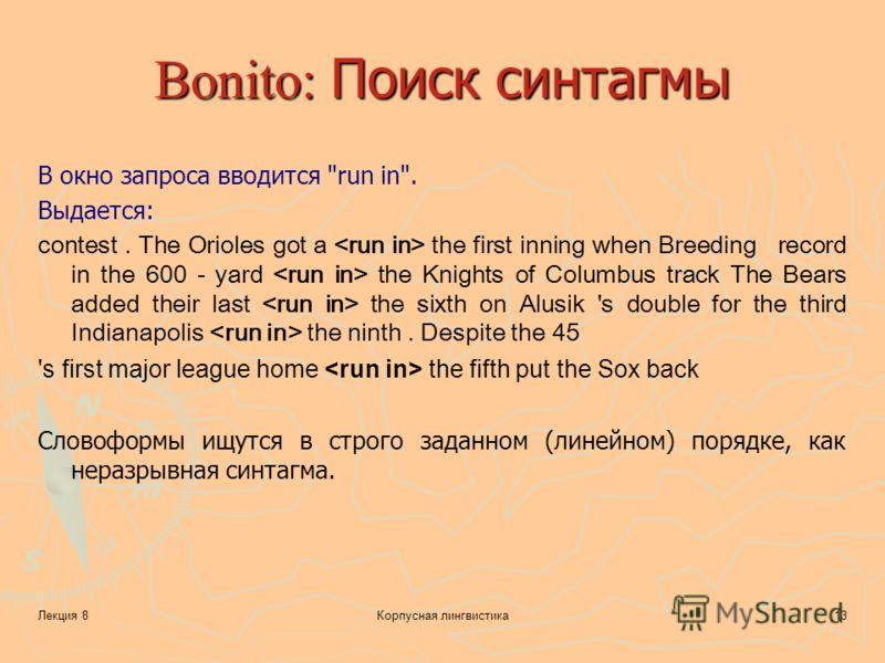 Лекция 8Корпусная лингвистика13 Bonito: Поиск синтагмы В окно запроса вводится