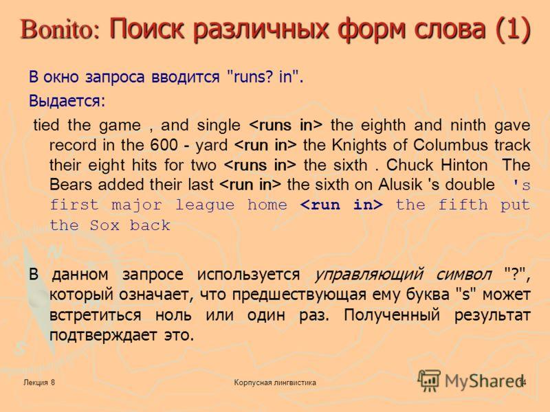 Лекция 8Корпусная лингвистика14 Bonito: Поиск различных форм слова (1) В окно запроса вводится