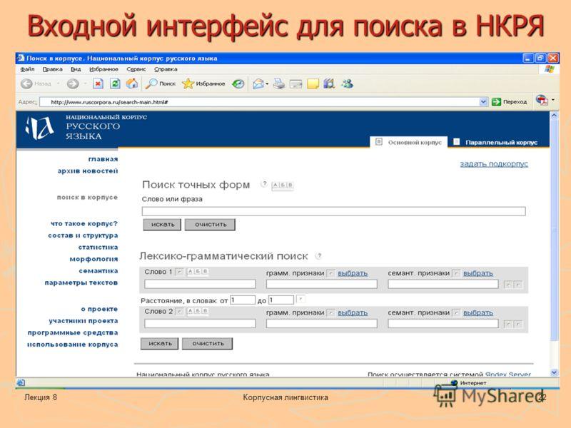 Лекция 8Корпусная лингвистика22 Входной интерфейс для поиска в НКРЯ