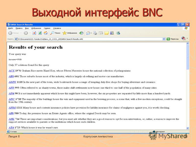 Лекция 8Корпусная лингвистика26 Выходной интерфейс BNC
