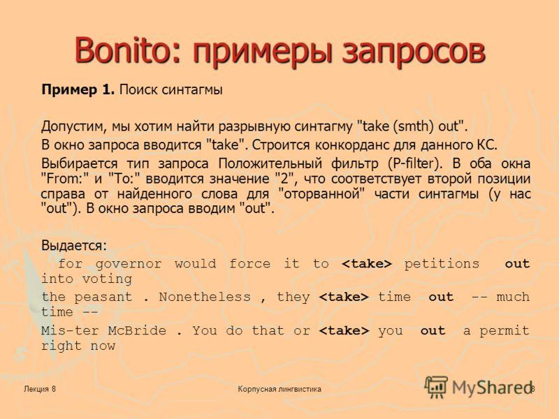 Лекция 8Корпусная лингвистика8 Bonito: примеры запросов Пример 1. Поиск синтагмы Допустим, мы хотим найти разрывную синтагму