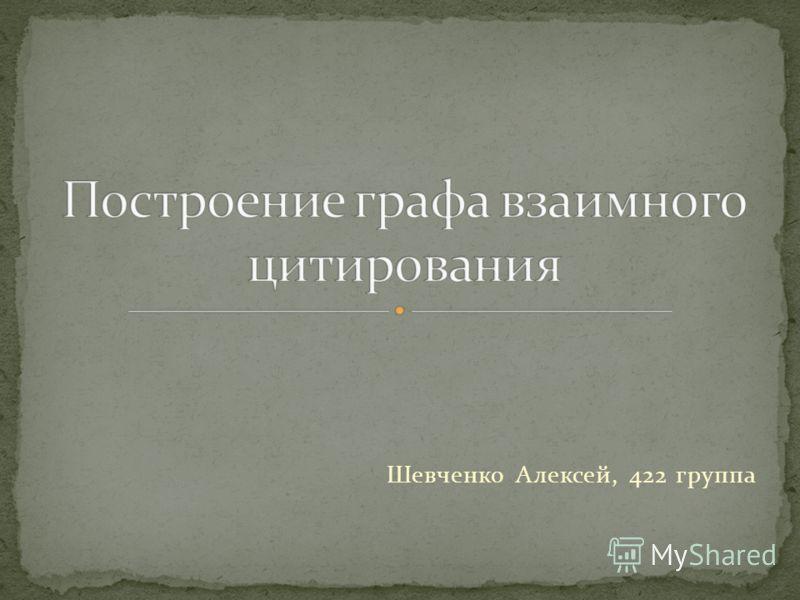 Шевченко Алексей, 422 группа