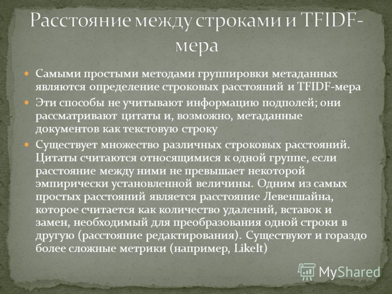 Самыми простыми методами группировки метаданных являются определение строковых расстояний и TFIDF-мера Эти способы не учитывают информацию подполей; они рассматривают цитаты и, возможно, метаданные документов как текстовую строку Существует множество