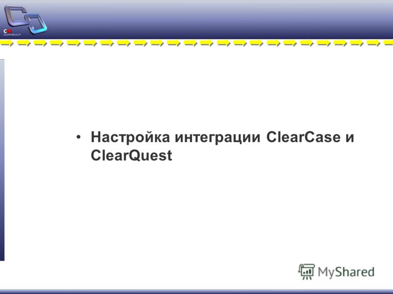 Настройка интеграции ClearCase и ClearQuest