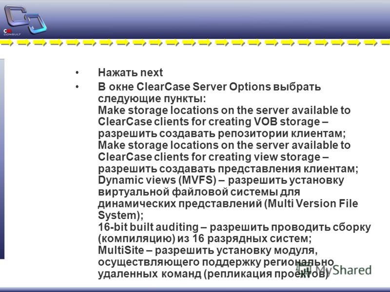 Нажать next В окне ClearCase Server Options выбрать следующие пункты: Make storage locations on the server available to ClearCase clients for creating VOB storage – разрешить создавать репозитории клиентам; Make storage locations on the server availa
