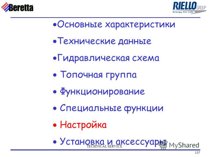 137 TECHNICAL SERVICE Основные характеристики Технические данные Гидравлическая схема Топочная группа Функционирование Специальные функции Настройка Установка и аксессуары