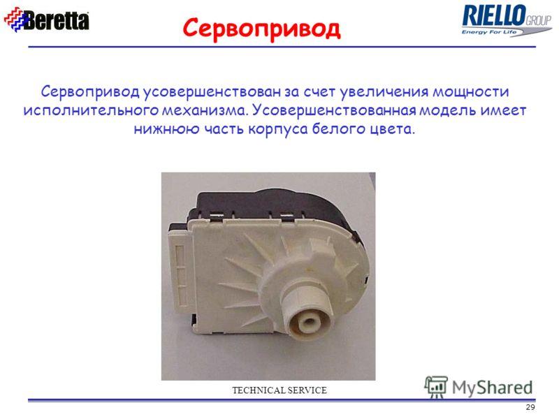 29 TECHNICAL SERVICE Сервопривод усовершенствован за счет увеличения мощности исполнительного механизма. Усовершенствованная модель имеет нижнюю часть корпуса белого цвета. Сервопривод