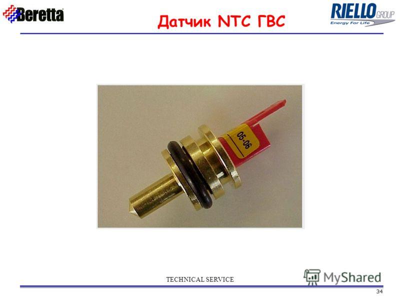 34 TECHNICAL SERVICE Датчик NTC ГВС