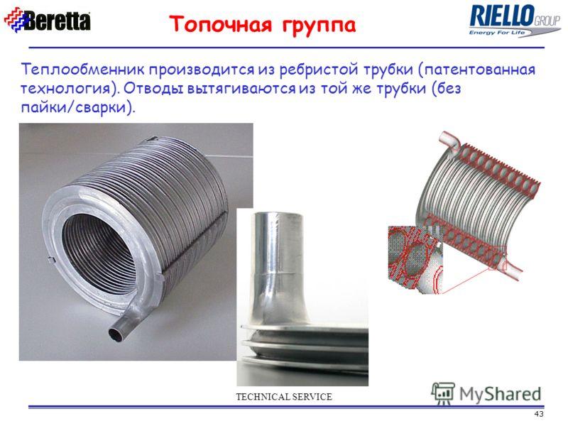 43 TECHNICAL SERVICE Теплообменник производится из ребристой трубки (патентованная технология). Отводы вытягиваются из той же трубки (без пайки/сварки). Топочная группа