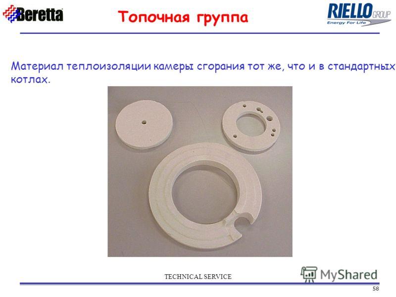 58 TECHNICAL SERVICE Материал теплоизоляции камеры сгорания тот же, что и в стандартных котлах. Топочная группа