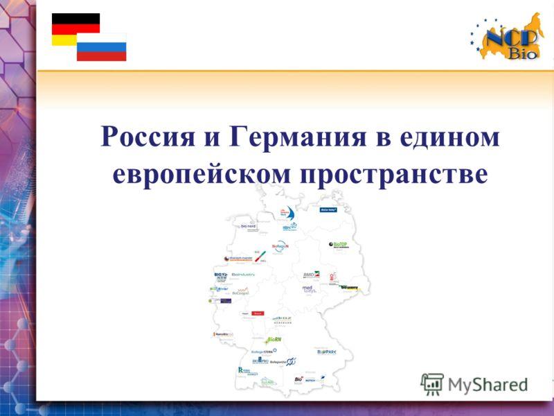 Россия и Германия в едином европейском пространстве