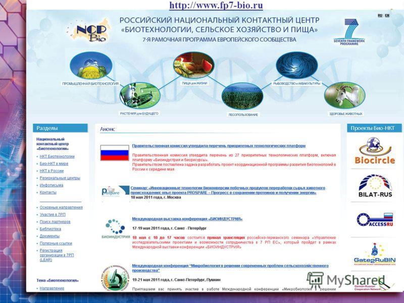 http://www.fp7-bio.ru