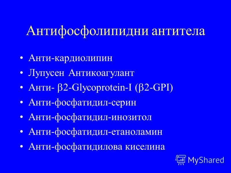 Антифосфолипидни антитела Анти-кардиолипин Лупусен Антикоагулант Анти- 2-Glycoprotein-I ( 2-GPI) Анти-фосфатидил-серин Анти-фосфатидил-инозитол Aнти-фосфатидил-етаноламин Анти-фосфатидилова киселина