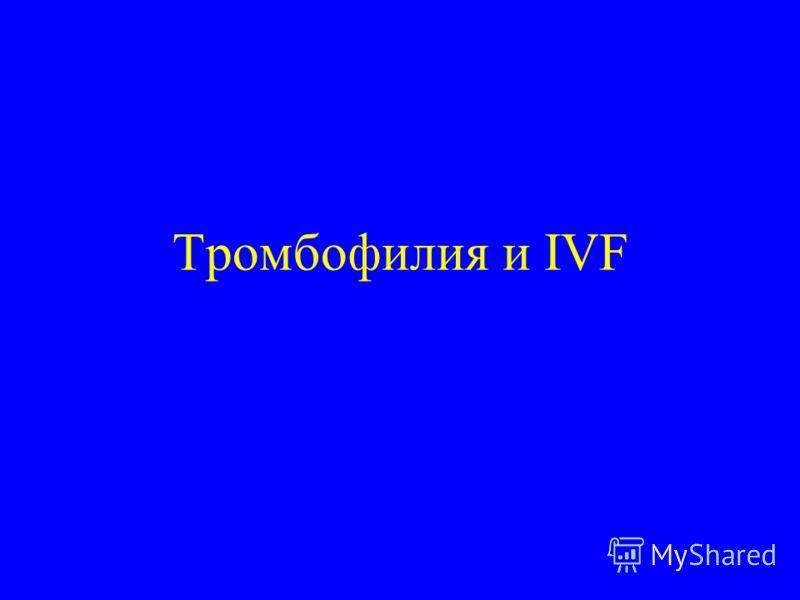 Тромбофилия и IVF