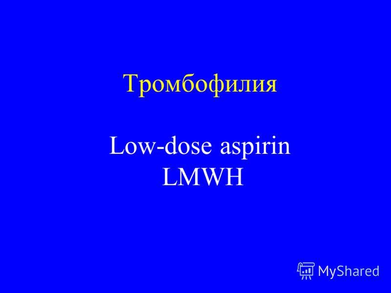 Тромбофилия Low-dose aspirin LMWH
