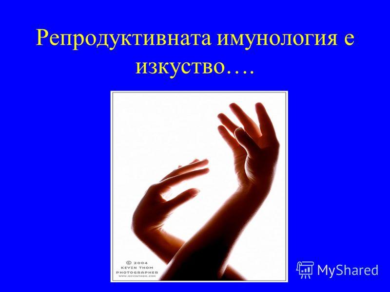 Репродуктивната имунология е изкуство….