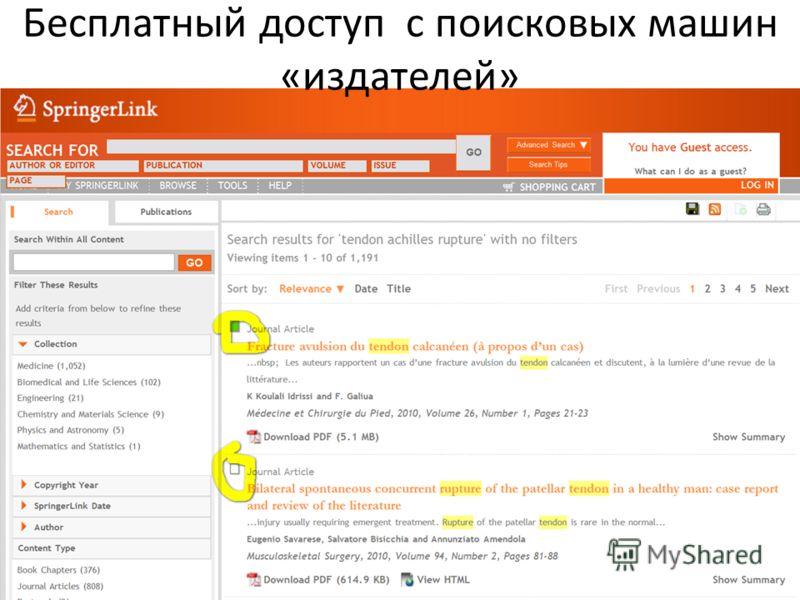 Бесплатный доступ с поисковых машин «издателей»