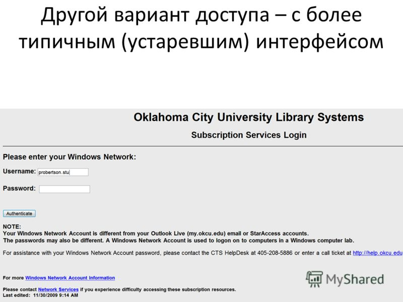 Другой вариант доступа – с более типичным (устаревшим) интерфейсом