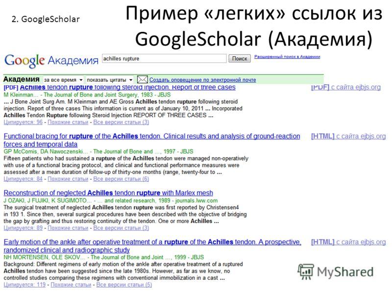 Пример «легких» ссылок из GoogleScholar (Академия) 2. GoogleScholar