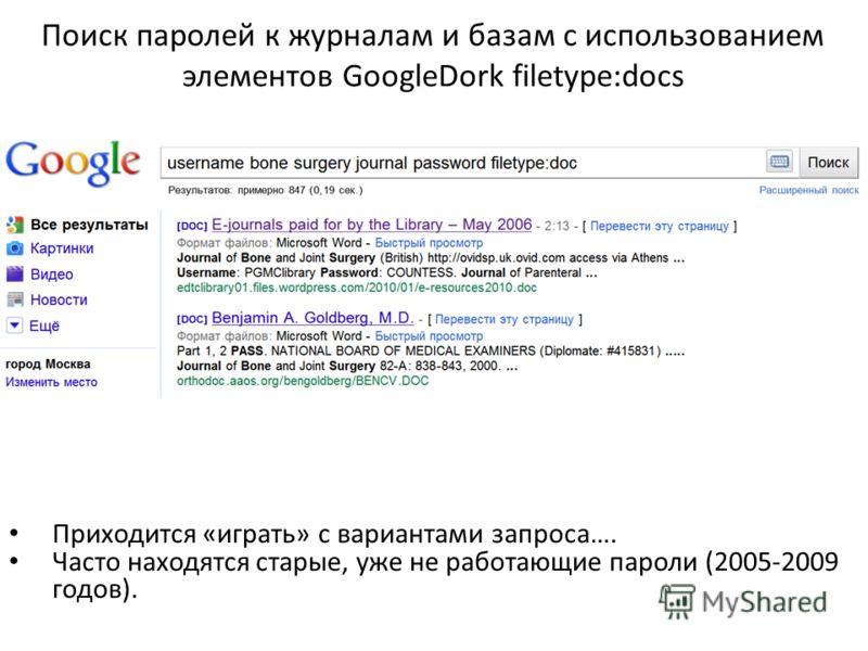 Поиск паролей к журналам и базам с использованием элементов GoogleDork filetype:docs Приходится «играть» с вариантами запроса…. Часто находятся старые, уже не работающие пароли (2005-2009 годов).