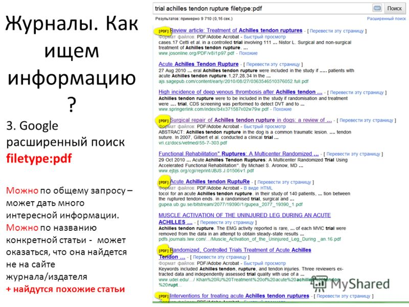 3. Google расширенный поиск filetype:pdf Журналы. Как ищем информацию ? Можно по общему запросу – может дать много интересной информации. Можно по названию конкретной статьи - может оказаться, что она найдется не на сайте журнала/издателя + найдутся