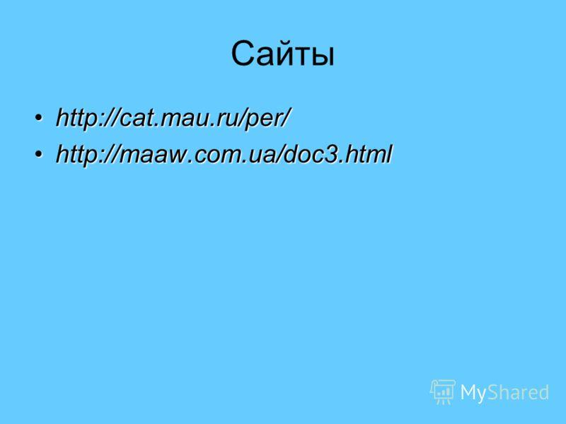Сайты http://cat.mau.ru/per/http://cat.mau.ru/per/ http://maaw.com.ua/doc3.htmlhttp://maaw.com.ua/doc3.html