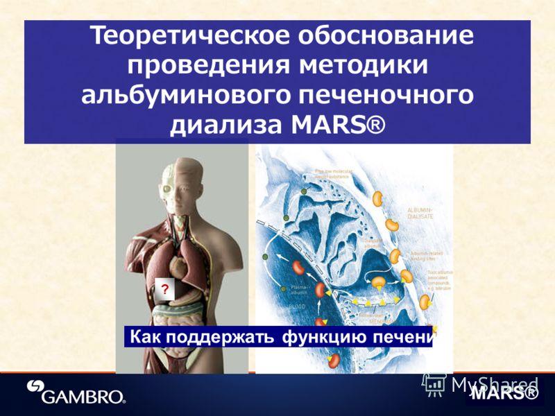 MARS® Как поддержать функцию печени? Теоретическое обоснование проведения методики альбуминового печеночного диализа MARS® ?