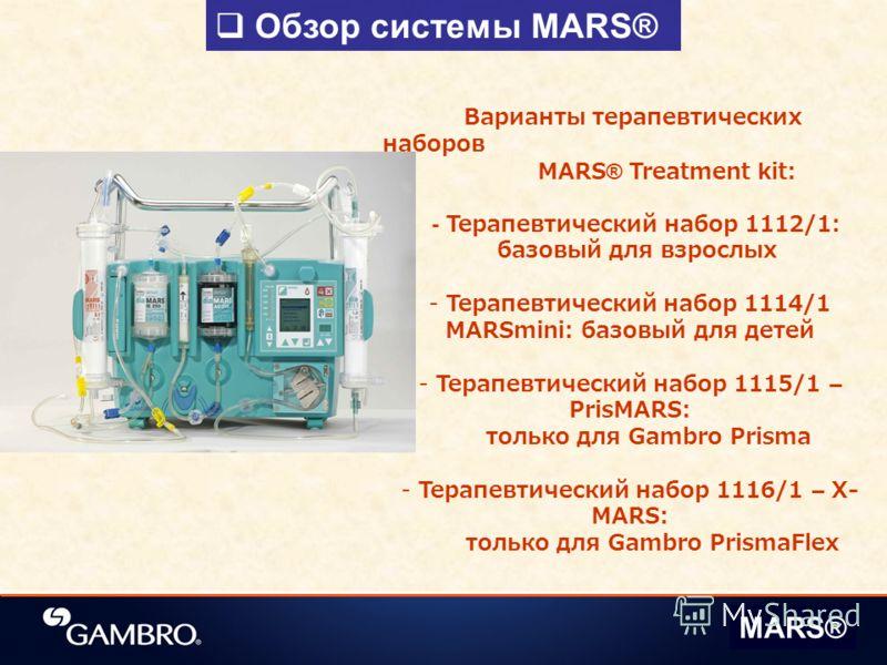 Обзор системы MARS® Варианты терапевтических наборов MARS® Treatment kit: - Терапевтический набор 1112/1: базовый для взрослых - Терапевтический набор 1114/1 MARSmini: базовый для детей - Терапевтический набор 1115/1 – PrisMARS: только для Gambro Pri