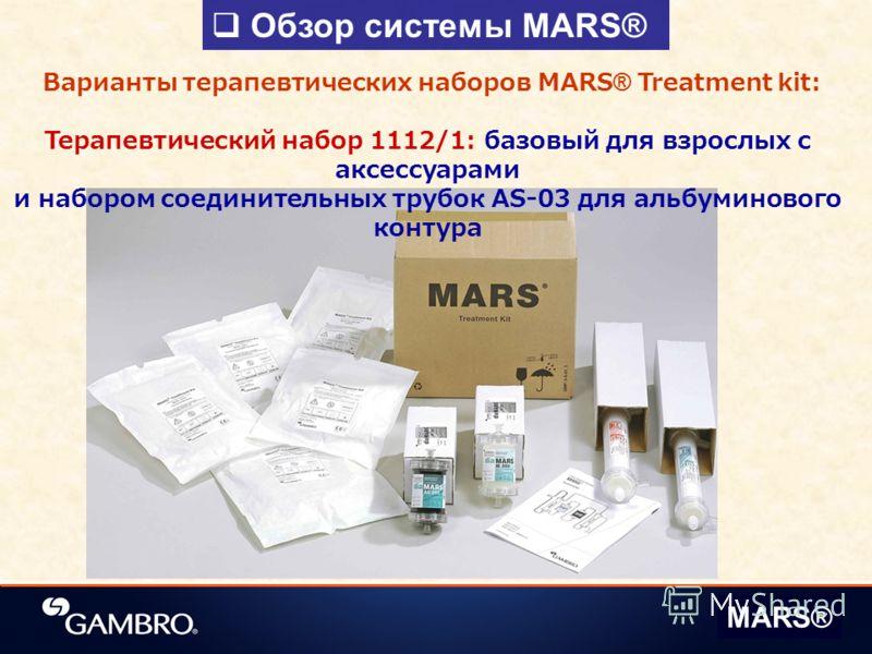 Обзор системы MARS® MARS® Варианты терапевтических наборов MARS® Treatment kit: Терапевтический набор 1112/1: базовый для взрослых с аксессуарами и набором соединительных трубок AS-03 для альбуминового контура