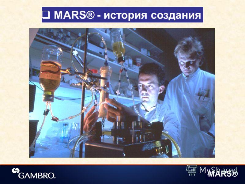 MARS® - история создания MARS®