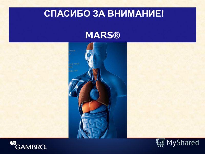 СПАСИБО ЗА ВНИМАНИЕ! MARS®