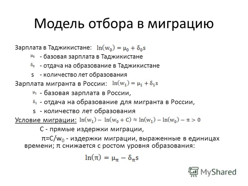 Модель отбора в миграцию Зарплата в Таджикистане: - базовая зарплата в Таджикистане - отдача на образование в Таджикистане s- количество лет образования Зарплата мигранта в России: - базовая зарплата в России, - отдача на образование для мигранта в Р